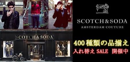 Scotch&Soda・スコッチ&ソーダ