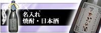 名入れ 焼酎 日本酒 還暦祝い