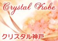 クリスタル神戸Top