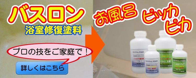 浴室修復塗料