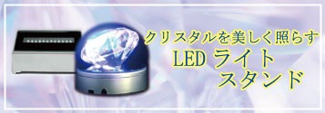 LEDライトスタンドバナー
