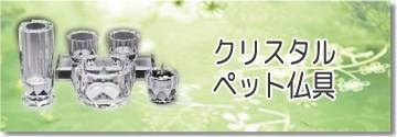 ペットメモリアル クリスタル仏具 バナー