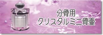 ペットメモリアル クリスタルミニ骨壷 バナー