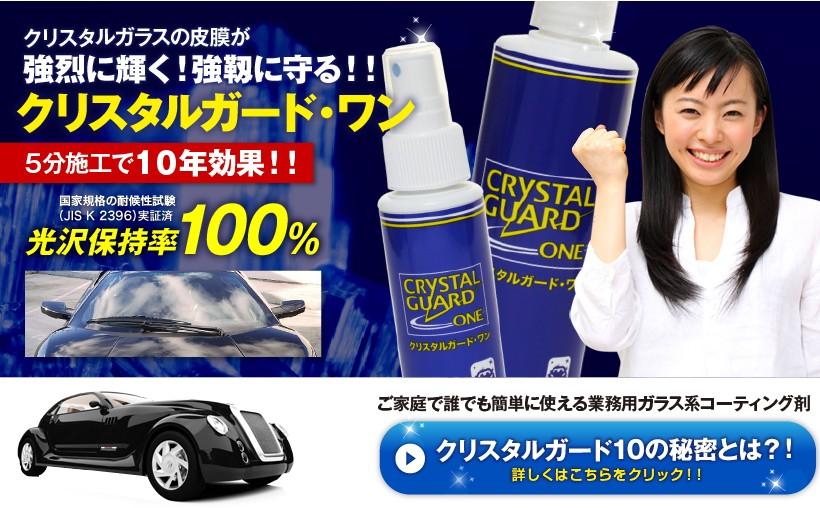 クリスタルガード・ワン&クリスタルガード・プロは比較サイトやランキング、口コミでも家庭用価格ながらプロ用業務レベルの性能として高評価の自動車用ガラスコーティング剤です。施工方法は洗車プラス5分で簡単。カーワックスも不要で撥水しない疎水(親水)性。オートバックスでも絶賛販売中です。