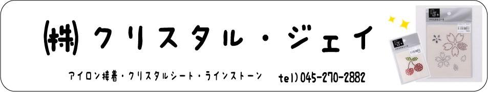 クリスタル・ジェイ  クリスタルシ−ト