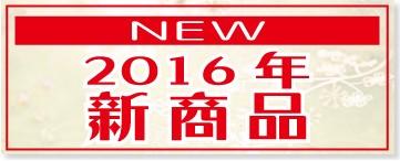 2016年新商品 バナー