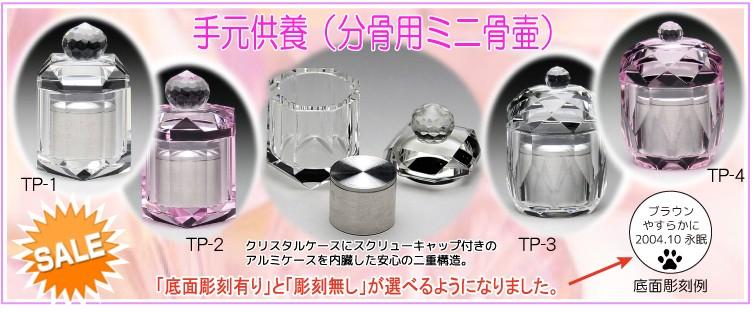 ペット仏具、手元供養(ペットの分骨用ミニ骨壺)セールバナー