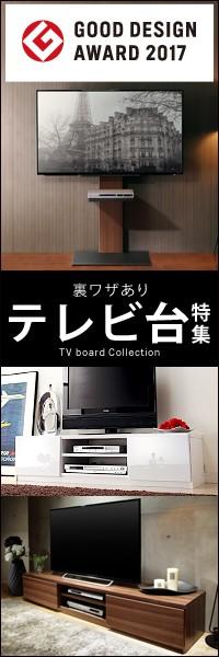 テレビスタンド