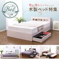 木製ベッド特集