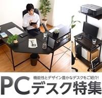 パソコンデスク特集