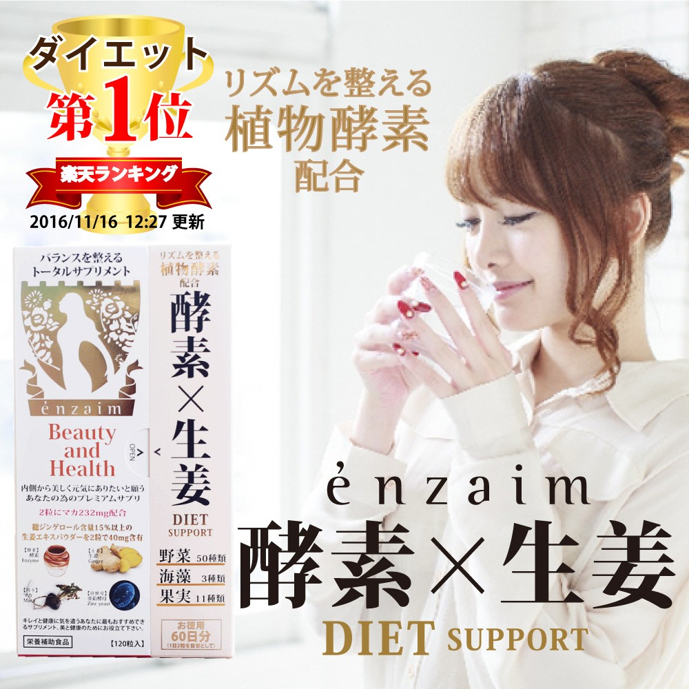 酵素×生姜ダイエットサポート