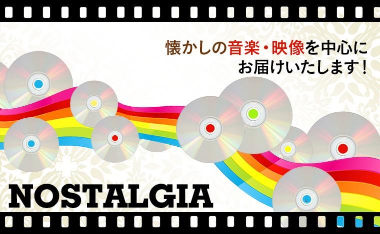 懐かしの音楽・映像を中心にお届けいたします。NOSTALGIA