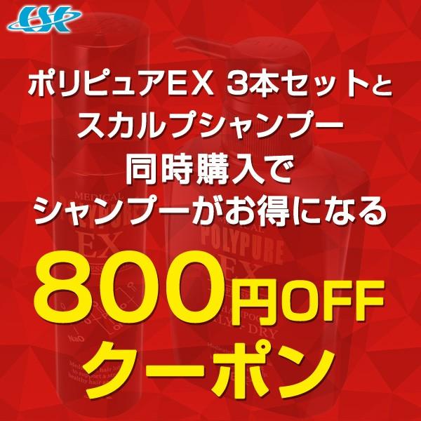 ポリピュアEX 3本セットとポリピュア スカルプシャンプー同時購入で使える800円OFFクーポン