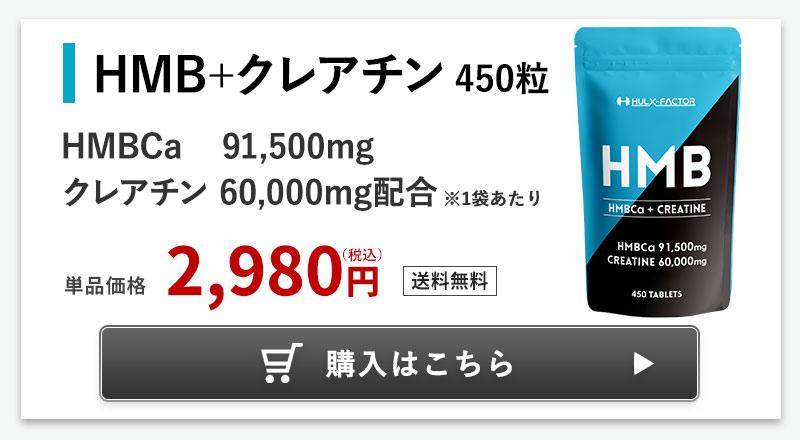 HMB+クレアチン