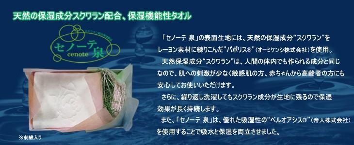 保湿美容タオル「セノーテ泉」