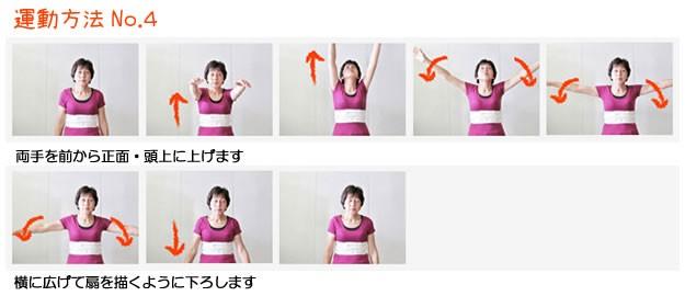 運動方法4