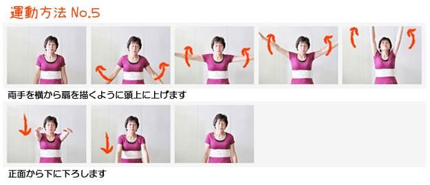 運動方法5