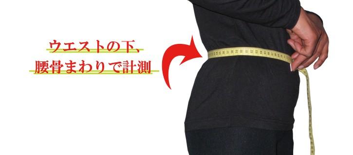 腹圧・骨盤矯正ベルト計測方法
