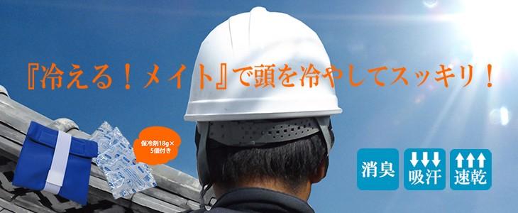 ヘルメット 熱中対策 冷える!メイト