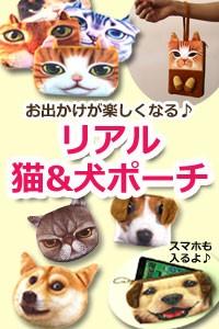リアル猫&犬ポーチ
