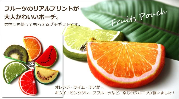 リアルプリント フルーツおまかせポーチ くだもの オレンジ ライム すいか キウイ みかん