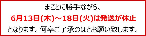 まことに勝手ながら、6月13日(木)〜18日(火)は発送が休止となります。6/12〜18に頂きましたご注文は、最短6/19の発送となります。ご了承下さい
