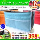 話題のバッグインバッグ★348円