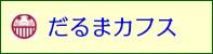 【だるまカフス】