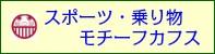 【スポ‐ツ・乗り物モチ‐フカフス