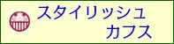 【スタイリッシュカフス】