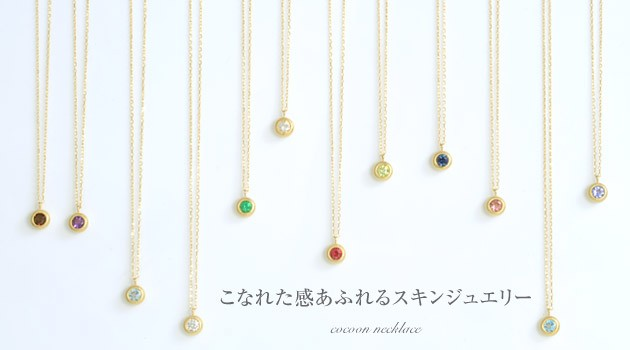 K18 バースデーストーン ネックレス 誕生石 cocoon necklace