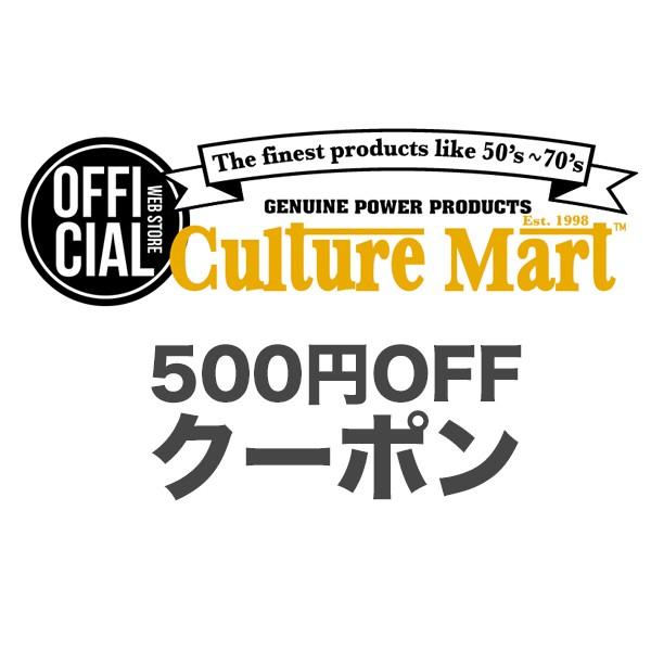 当店で使える500円OFFクーポン