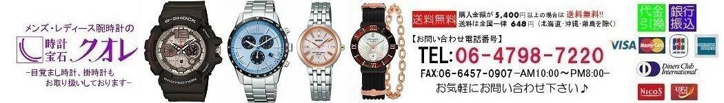 メンズ腕時計、レディース腕時計のクオレ