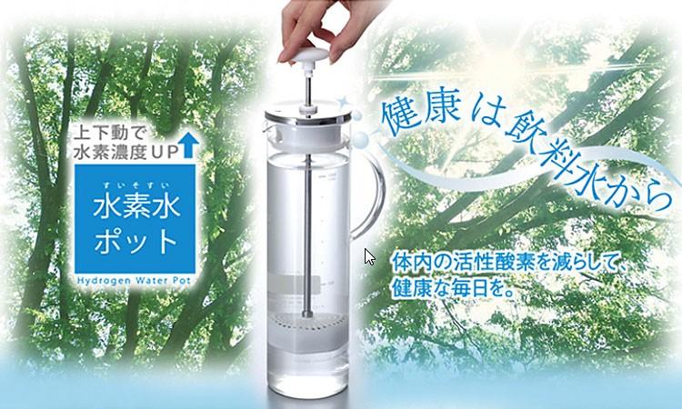 水素水ポット