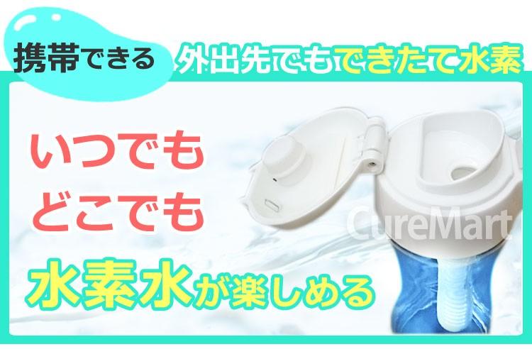 ジームスシルキー[充電式携帯型水素水生成器]