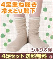 足重ね履き靴下 cocoonfit 冷え取り靴下