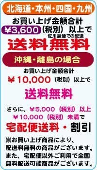¥5000(税別)〜送料無料・一部除く