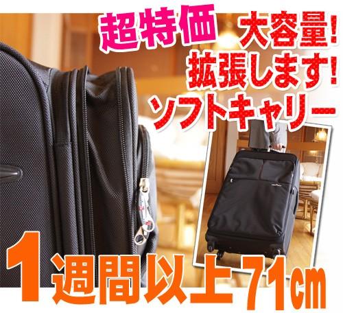 最安値・特価・激安スーツケース・4輪・キャリーケース・大容量・送料無料