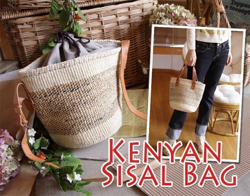 ケニア・サイザル・かごBAG・革
