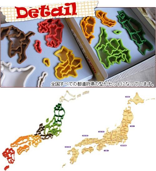 全国地図・都道府県・パズル・知育玩具・食育・クッキー型・セット・お菓子型