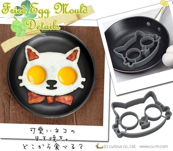目玉焼き型・ネコ・ねこ・キャット