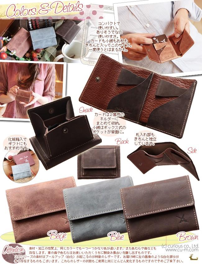 パラフィンワックスレザー・コンパクト・革製三つ折り財布