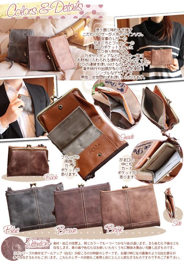 レザー・革製・財布・小銭入れ付き・革財布