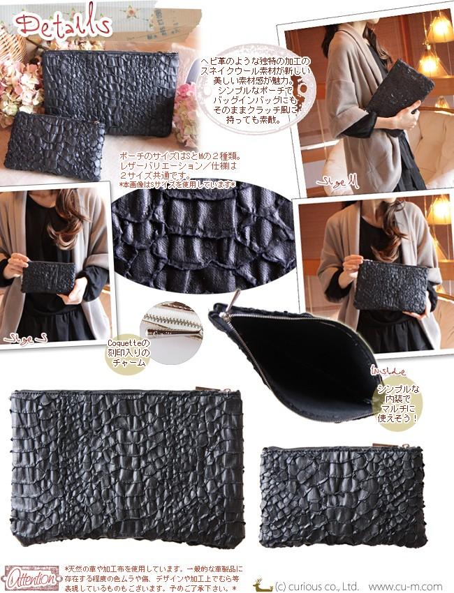 ウール・型押し・革製・ヘビ・スネイク・和紙・ポーチ・クラッチバッグ