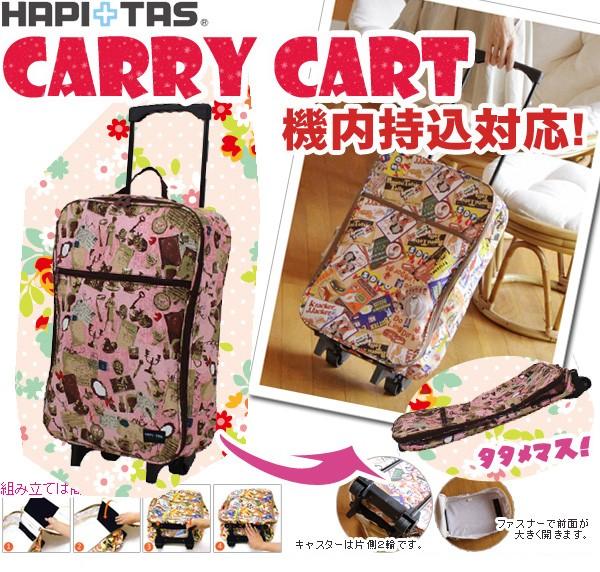 ソフトキャリー・畳める・ショッピングカート