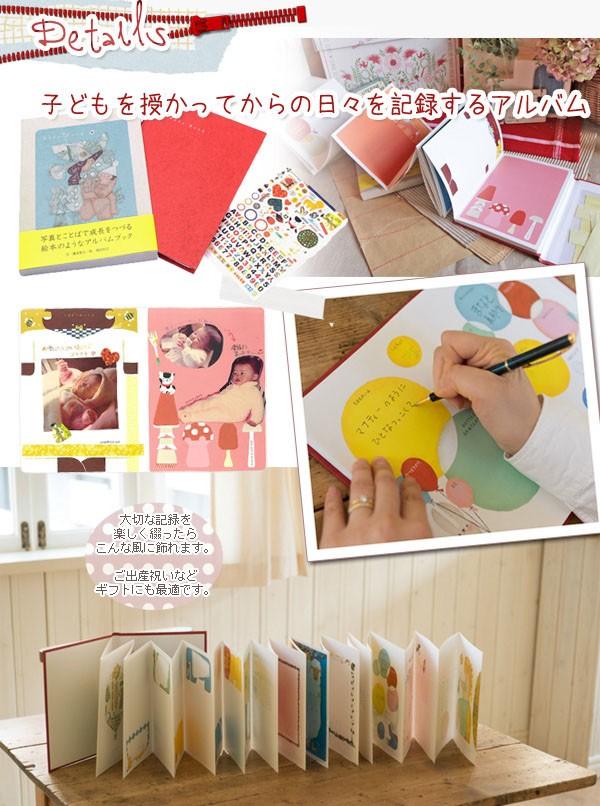 ステーショナリー・アルバム・プレゼント・出産祝い・日記・ベビーブック