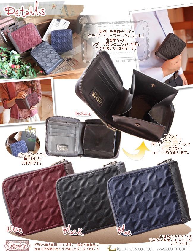 二つ折り財布・モキップ・moquip・千鳥格子