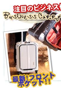 パソコンスペース有りのスーツケース