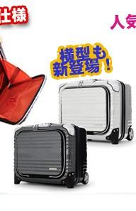 横型スーツケース・ビジネスキャリー
