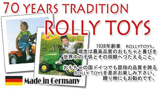 ドイツの玩具 Rolly Toys